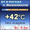 Ну и погода в Невинномысске - Поминутный прогноз погоды